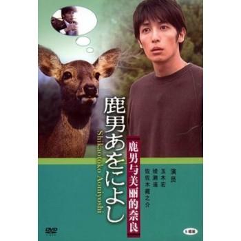 鹿男あをによし DVD-BOX