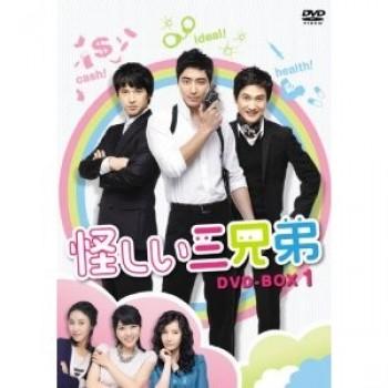 怪しい三兄弟 DVD-BOX 1-7 全70話 25枚組 完全版
