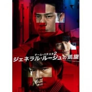 チーム·バチスタ2 ジェネラル·ルージュの凱旋 DVD-BOX