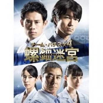 チーム·バチスタ4 螺鈿迷宮 DVD-BOX