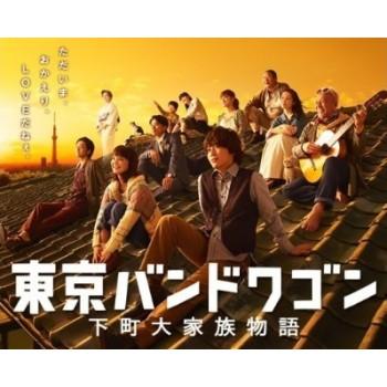 東京バンドワゴン~下町大家族物語 DVD-BOX