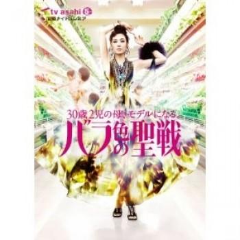 バラ色の聖戦 DVD-BOX