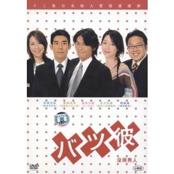 バツ彼 DVD-BOX