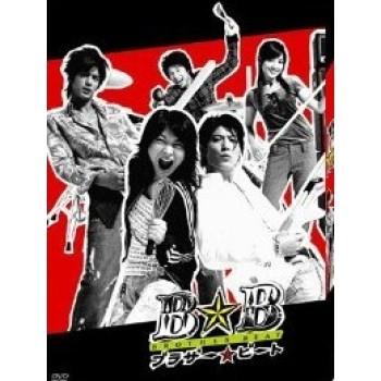 ブラザー☆ビート DVD-BOX