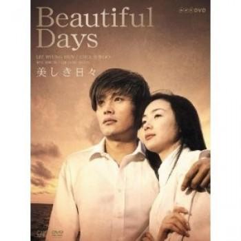 美しき日々 DVD-BOX