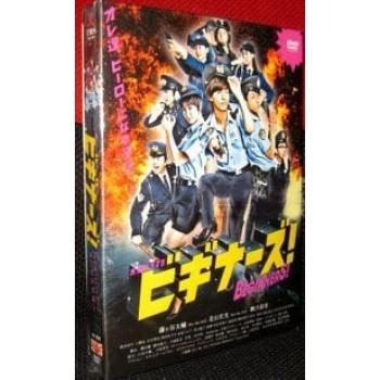 Beginners!·ビギナーズ! DVD-BOX