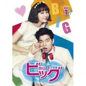 ビッグ~愛は奇跡〈ミラクル〉~ DVD-BOX 1+2
