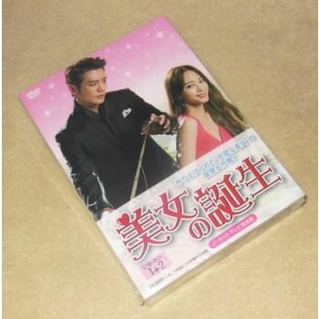 美女の誕生 <ノーカットテレビ放送版> DVD-BOX 1+2