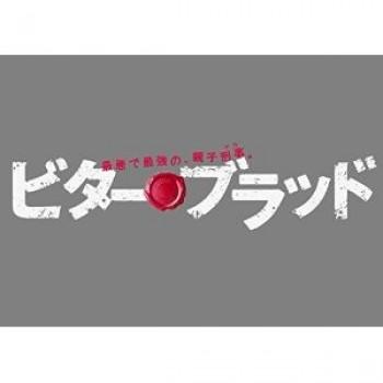 ビター·ブラッド 最悪で最強の、親子刑事(デカ)。DVD-BOX