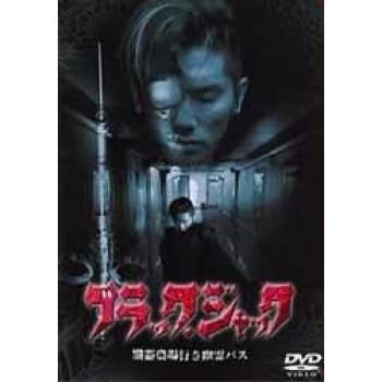 ブラック·ジャック DVD-BOX