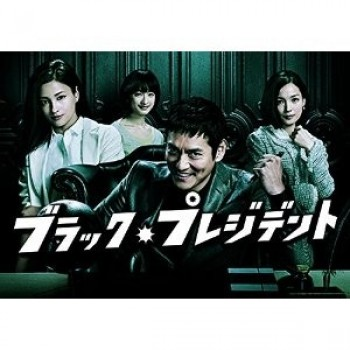 ブラック·プレジデント DVD-BOX