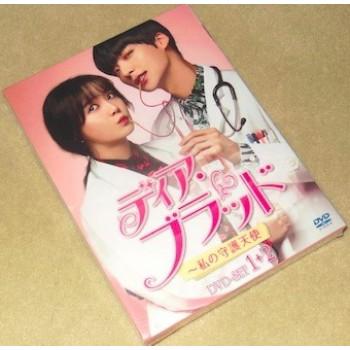 ディア·ブラッド~私の守護天使 DVD-BOX 1+2