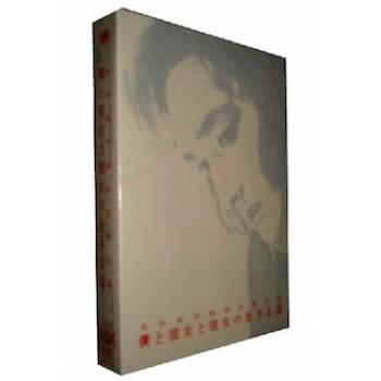 僕と彼女と彼女の生きる道 DVD-BOX