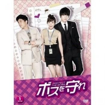 ボスを守れ DVD-BOX I+II 完全版