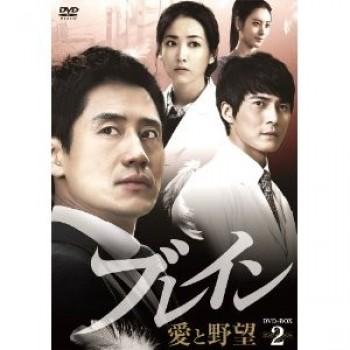 ブレイン 愛と野望 DVD-BOX 1+2