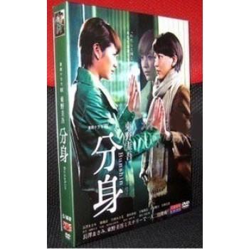 連続ドラマW 東野圭吾·分身·DVD-BOX