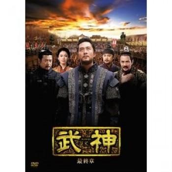 武神 [ノーカット完全版] DVD-BOX 第1章~最終章