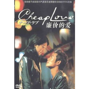 チープ·ラブ DVD-BOX