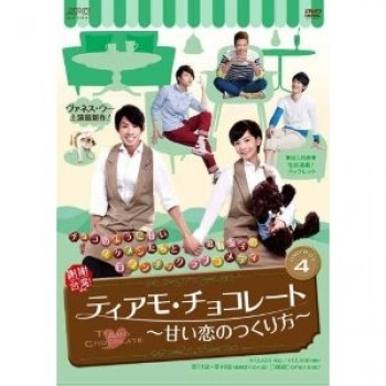 ティアモ·チョコレート~甘い恋のつくり方~ DVD-BOX 1-4 完全版