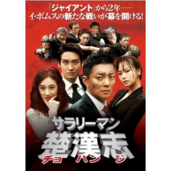 サラリーマン楚漢志<チョハンジ> コレクターズ·ボックス 1+2