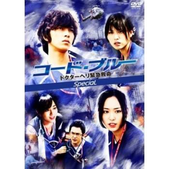 コード·ブルー ドクターヘリ緊急救命 season1+2+スペシャル DVD-BOX 完全版