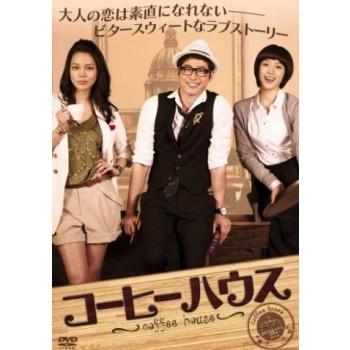 コーヒーハウス DVD-BOX I+II 完全版