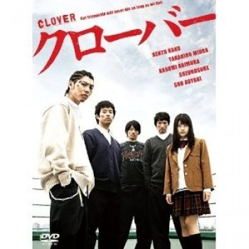 クローバー DVD-BOX (2012)