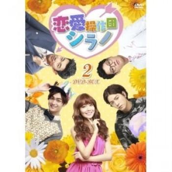 恋愛操作団:シラノ DVD-BOX 1+2