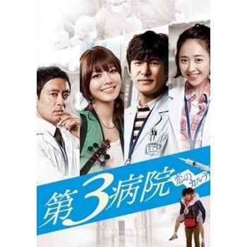 第3病院~恋のカルテ~〈ノーカット版〉 コレクターズ·ボックス1+2