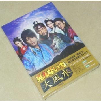 大風水 第1+2+3章 (ノーカット版) DVD-BOX
