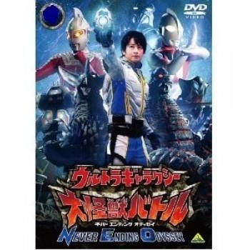 ウルトラギャラクシー 大怪獣バトル NEVER ENDING ODYSSEY DVD-BOX 完全版
