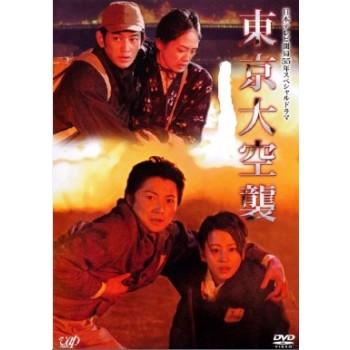 東京大空襲 DVD-BOX 完全版