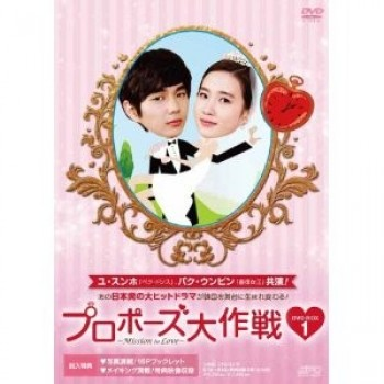 Mission to Love~プロポーズ大作戦 DVD-BOX 1+2