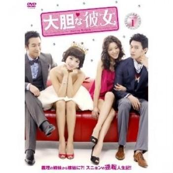 大胆な彼女 DVD-BOX I+II+III 完全版