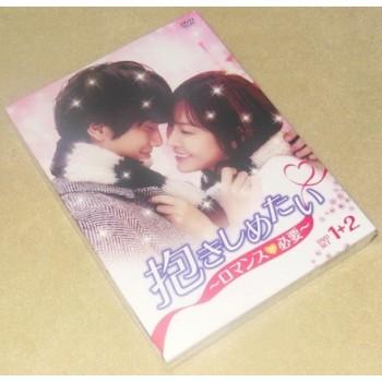 抱きしめたい~ロマンスが必要~ DVD-SET 1+2
