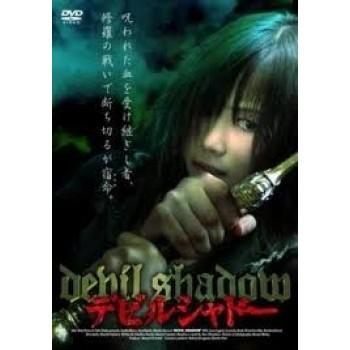 デビルシャドー DVD-BOX 4枚組
