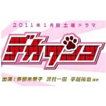 デカワンコ DVD-BOX 完全版