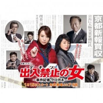 出入禁止の女·事件記者クロガネ·DVD-BOX