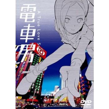 電車男 DVD-BOX TV+スペシャル+映画版 完全版(新品9枚組)