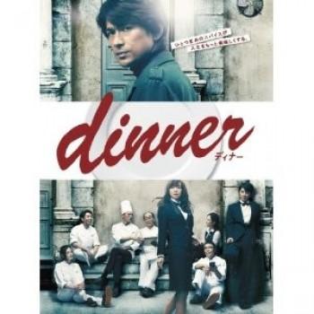 <ディナー>dinner DVD-BOX