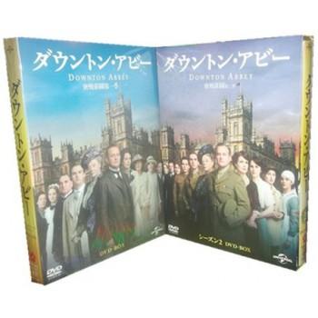 ダウントン·アビー シーズン1+2 DVD-BOX