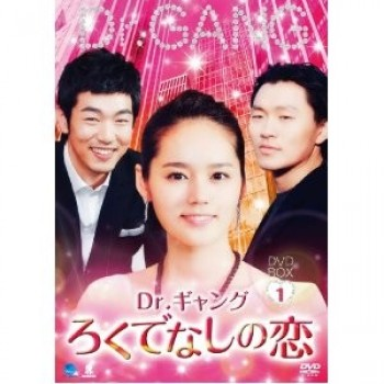 Dr.ギャング~ろくでなしの恋~DVD-BOX 1+2