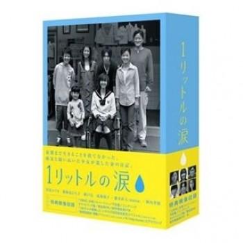 1リットルの涙 (ドラマ)DVD-BOX