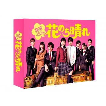 花のち晴れ DVD-BOX