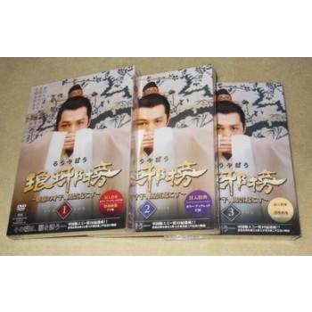 琅邪榜(ろうやぼう)~麒麟の才子、風雲起こす~ DVD-BOX 1+2+3