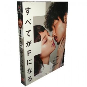 すべてがFになる DVD-BOX