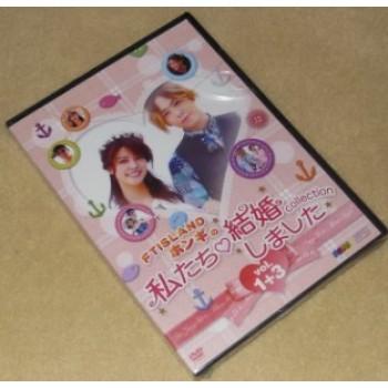 """FTISLANDホンギの""私たち結婚しました-コレクション-vol.1-3 DVD-BOX"