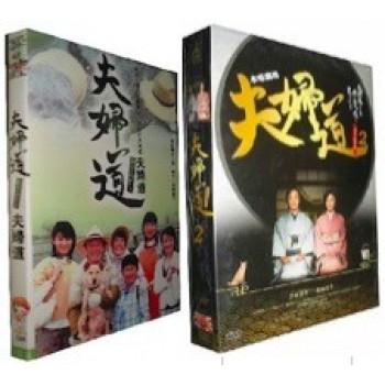 夫婦道 第1+2シリーズ 完全版 DVD-BOX