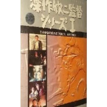 深作欣二監督 DVD-BOX シリーズ1 FUKASAKU KINJI WORKS