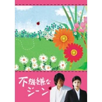 不機嫌なジーン DVD-BOX